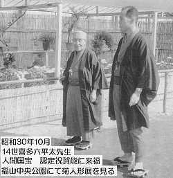 十四世宗家 喜多六平太先生の思...